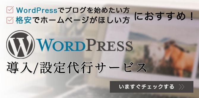 WordPress導入/設定代行サービス