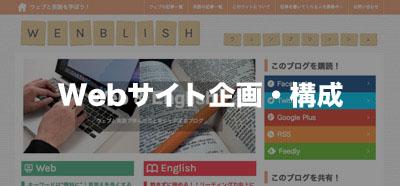 Webサイト企画/構成