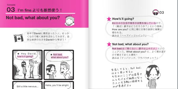 英語が楽しくなる!バンクーバーの絵描き屋Qさんの出した英語本がマジでおすすめ!