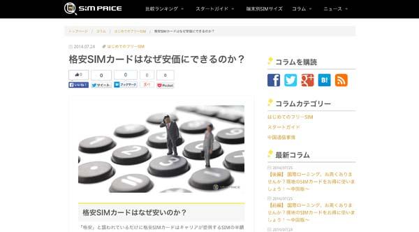 single SIMカード比較サービスサイト「SIMPRICE(シムプライス)」 公開!OEM製品として販売開始!