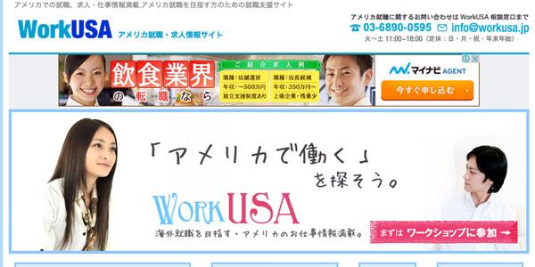 WorkUSA 海外就職したい人が利用するといいかもしれないサービス6選