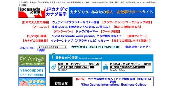 jp 1 要チェックやわ〜!カナダで就職したい人におすすめのWebサイト厳選10個!