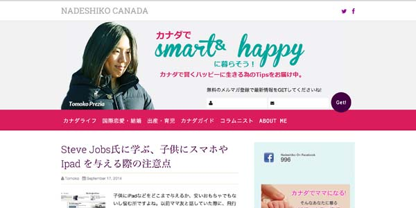 nadeshiko 要チェックやわ〜!カナダで就職したい人におすすめのWebサイト厳選10個!