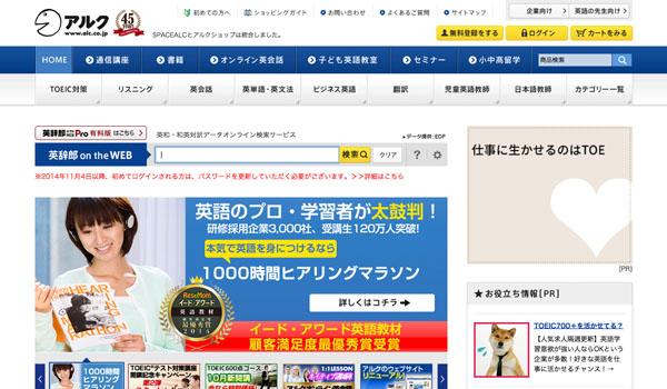 "aruku 飽きずに楽しく読める英語情報サイト10選!""楽しく""学びたいならこの10個!"