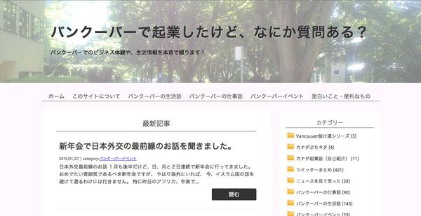 blog1 海外で複数のビジネスをやっていくことは可能?カナダで3つのビジネスを展開する日本人にインタビュー!