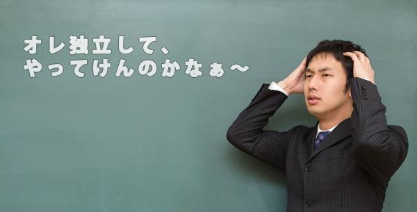 """nayamu これから起業する人へ!起業して1年経って実感した""""あまりにも重要すぎた""""10つのこと【前編】"""