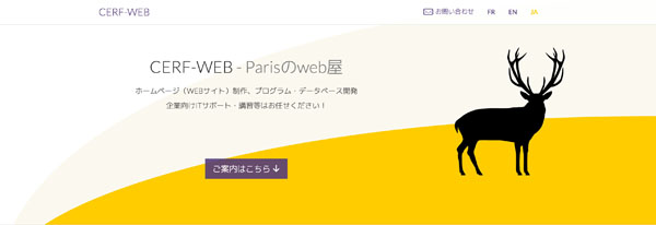cerf フランスで働くために重要なことは?フランス・パリでウェブ屋として働く日本人にインタビュー!