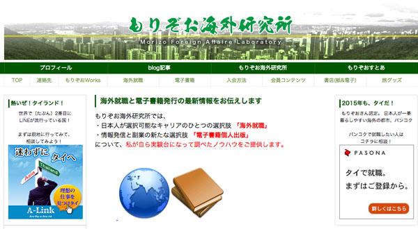 "morizo 【保存版】海外就職したい人が見ておいて""絶対に損はしない""参考サイト7選プラス1"