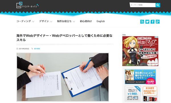 "webmana 【保存版】海外就職したい人が見ておいて""絶対に損はしない""参考サイト7選プラス1"