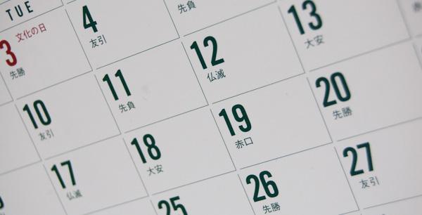 calendar 「留学したいけどお金がない...」という悩みを解決する方法5つ!お金がなくても留学できる!!