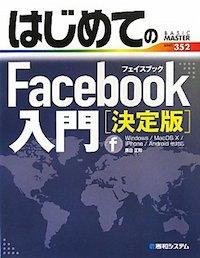 facebook ブログって素晴らしいー!ブログを「日本で最も愛する3人」がブログについて熱く語ったぁー!