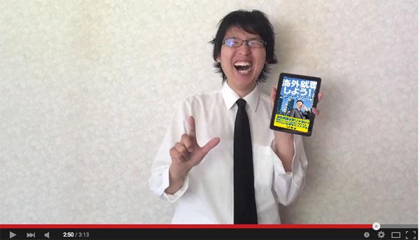 smile 電子書籍「海外就職しよう!」を出版した唯一の理由。カナダで働いてみたい方はぜひ参考に!