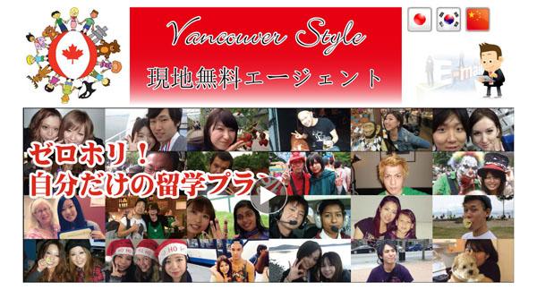 site 幸せいっぱい!カナダの国際カップルに突撃インタビュー!(日本人男性&カナダ人女性)
