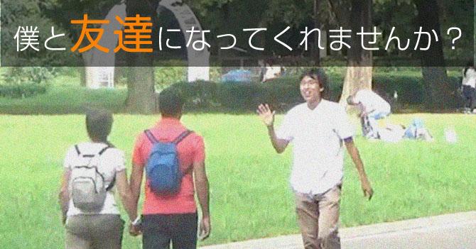 thum k 全く見知らぬ他人とすぐ友達になることは可能なのか?僕が初対面の日本人とは話せない最大の理由