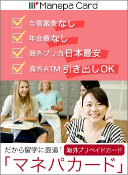 【Manepa Card マネパカード】海外専用プリペイド(トラベル)カード 日本最安!マネパカード