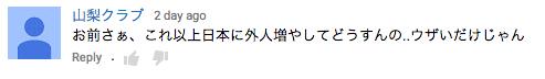 comment3 なぜ日本に移民がもっと必要なのか?日本が多国籍な国になってほしい理由