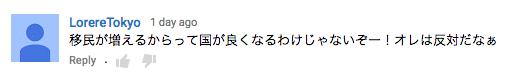 comment4 なぜ日本に移民がもっと必要なのか?日本が多国籍な国になってほしい理由