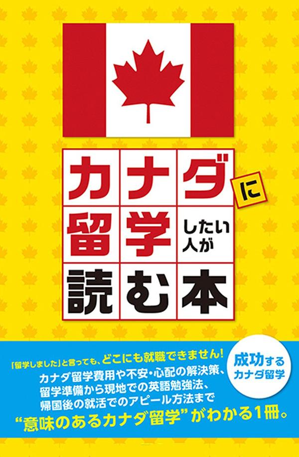 カナダに留学したい人が読む本