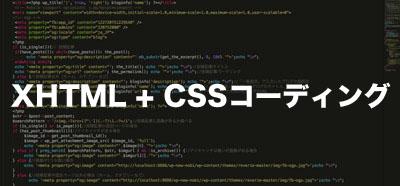 XHTML+CSSコーディング